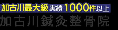 加古川鍼灸整骨院/医師や教授が絶賛する整体技術ロゴ