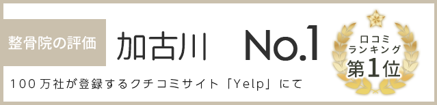 加古川市no.1